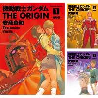 [まとめ買い] 機動戦士ガンダム THE ORIGIN 1巻~12巻