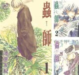 [まとめ買い] 蟲師(アフタヌーンコミックス)