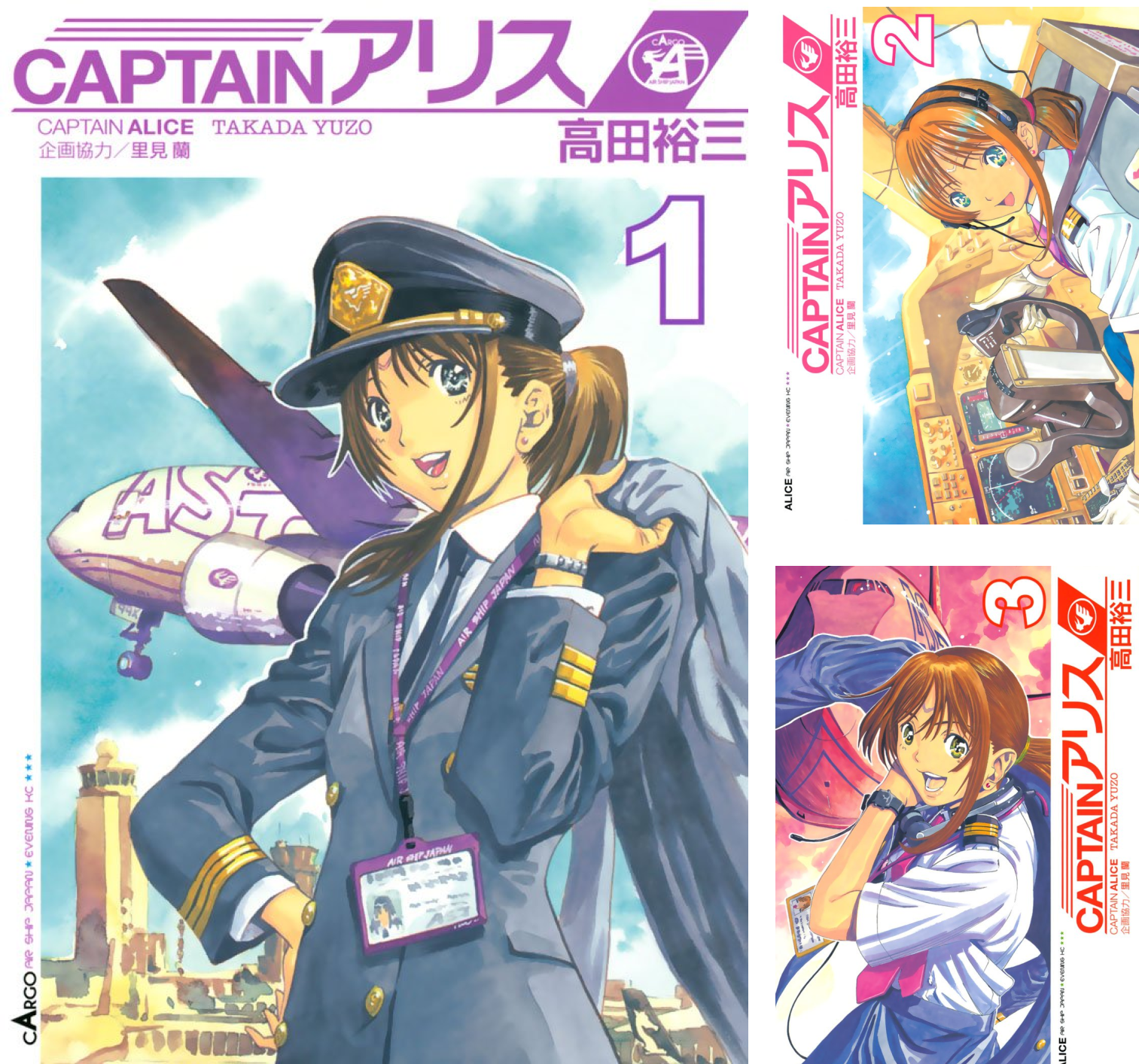 [まとめ買い] CAPTAINアリス(イブニングコミックス)