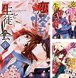 [まとめ買い] 恋と怪モノと生徒会(フラワーコミックス)