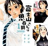 [まとめ買い] 富士山さんは思春期(アクションコミックス)