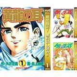 [まとめ買い] GWスペシャル第2弾青年コミック【期間限定無料】