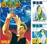 [まとめ買い] 寄生獣(アフタヌーンコミックス)