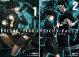[まとめ買い] PSYCHO-PASS サイコパス 2