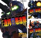 [まとめ買い] 機動戦士ガンダム オレら連邦愚連隊(角川コミックス・エース)