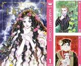 [まとめ買い] 王妃マルゴ -La Reine Margot-(マーガレットコミックスDIGITAL)