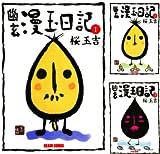 [まとめ買い] 幽玄漫玉日記(ビームコミックス)