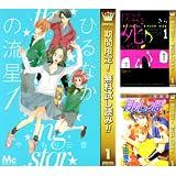 [まとめ買い] GWスペシャル第1弾女性コミック【期間限定無料】