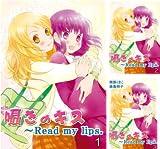 [まとめ買い] 囁きのキス?Read my lips.