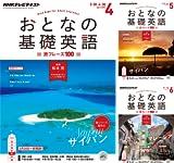 [まとめ買い] NHKテキスト テレビ おとなの基礎英語(2015年度)