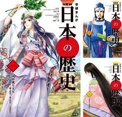 [まとめ買い] NEW日本の歴史