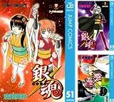 [まとめ買い] 銀魂 モノクロ版(ジャンプコミックスDIGITAL)(51-64)