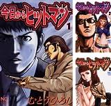 [まとめ買い] 今日からヒットマン(ニチブンコミックス)(1-15)