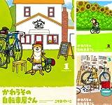 [まとめ買い] かわうその自転車屋さん(芳文社コミックス)
