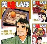 [まとめ買い] 美味しんぼ(ビッグコミックス)(51-100)