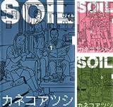 [まとめ買い] SOIL