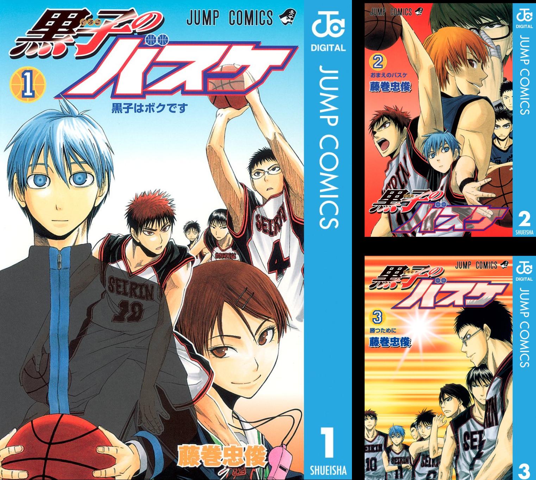 [まとめ買い] 黒子のバスケ モノクロ版(ジャンプコミックスDIGITAL)(1-20)