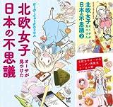 [まとめ買い] 北欧女子オーサが見つけた日本の不思議(コミックエッセイ)
