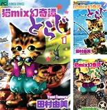 [まとめ買い] 猫mix幻奇譚とらじ