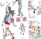 [まとめ買い] レンアイ漫画家(モーニングコミックス) -