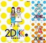 [まとめ買い] 2DK(モーニングコミックス)