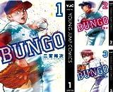 [まとめ買い] BUNGO—ブンゴ—(ヤングジャンプコミックスDIGITAL)