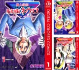[まとめ買い] 魔人探偵脳噛ネウロ カラー版(ジャンプコミックスDIGITAL)