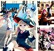 [まとめ買い] 現代魔女図鑑(REXコミックス)