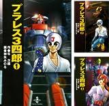[まとめ買い] プラレス3四郎(少年チャンピオン・コミックス)