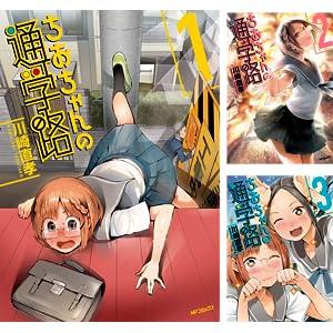 [まとめ買い] ちおちゃんの通学路(コミックフラッパー) [Kindle版]
