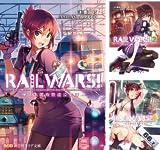 [まとめ買い] RAILWARS!