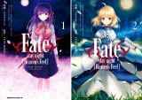 [まとめ買い] Fate/stay night [Heaven's Feel](角川コミックス・エース)
