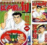 [まとめ買い] 江戸前の旬(ニチブンコミックス)(1-50)