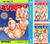 [まとめ買い] キン肉マン(ジャンプコミックスDIGITAL)(1-50)