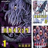 [まとめ買い] ハカイジュウ(少年チャンピオン・コミックス)