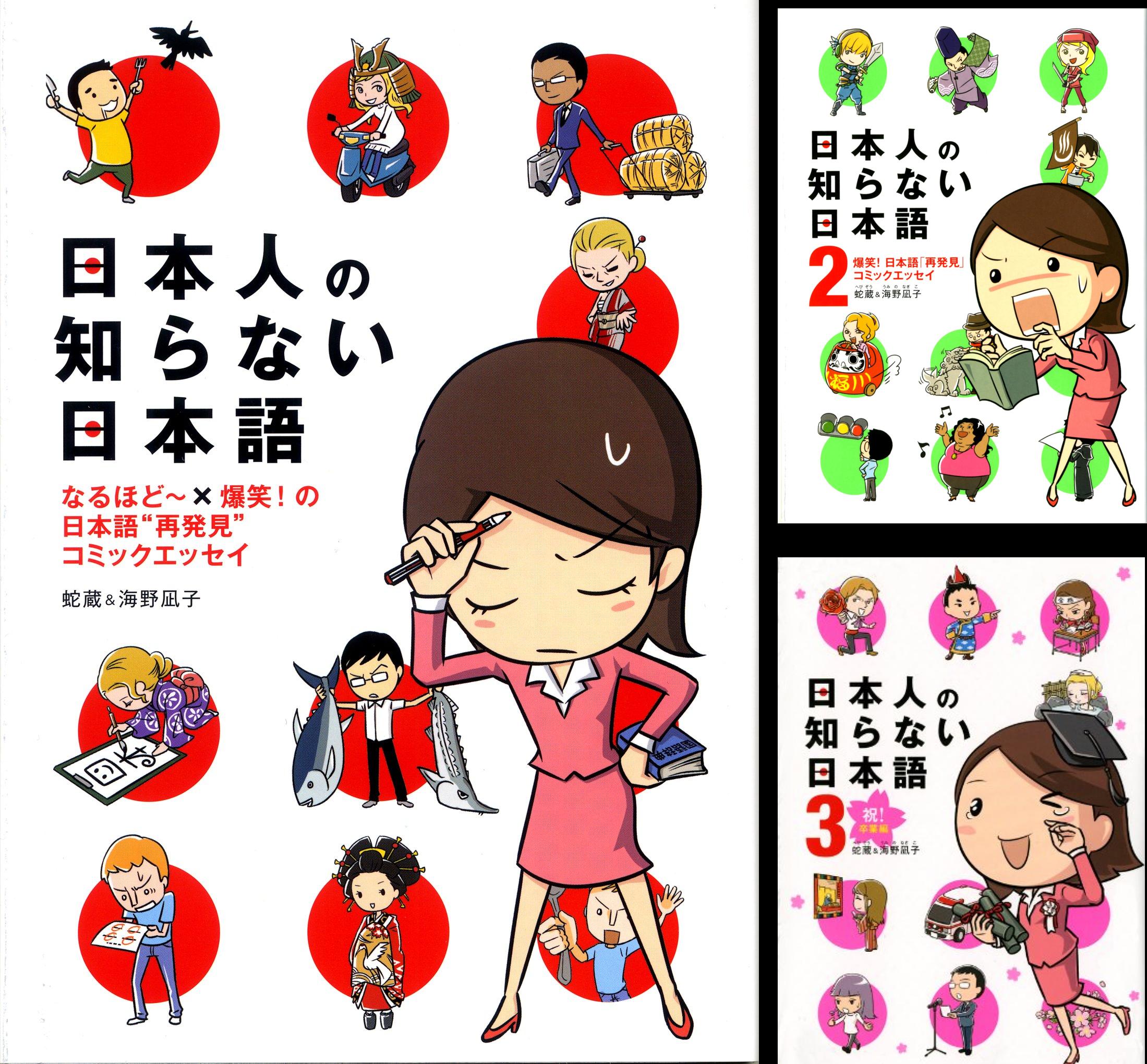[まとめ買い] 日本人の知らない日本語