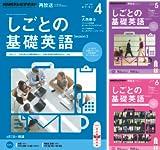 [まとめ買い] NHKテキスト テレビ しごとの基礎英語(2015年度)