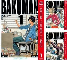 [まとめ買い] バクマン。 カラー版