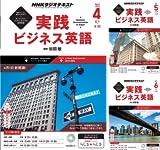 [まとめ買い] NHKテキスト ラジオ 実践ビジネス英語(2015年度)