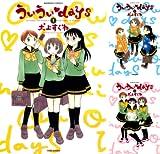 [まとめ買い] ういういdays(バンブーコミックス 4コマセレクション)