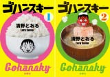 [まとめ買い] ゴハンスキー(SPA!コミックス)