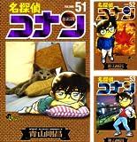 [まとめ買い] 名探偵コナン(少年サンデーコミックス)(51-89)