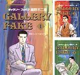[まとめ買い] ギャラリーフェイク(ビッグコミックス)(1-25)