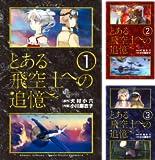 [まとめ買い] とある飛空士への追憶(ゲッサン少年サンデーコミックス)