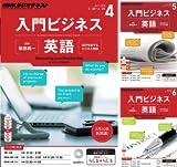 [まとめ買い] NHKテキスト ラジオ 入門ビジネス英語(2015年度)