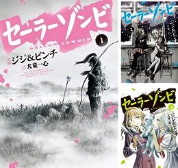 [まとめ買い] セーラーゾンビ(ヒーローズコミックス)