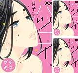 [まとめ買い] バツコイ プチキス(Kissコミックス)