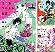 [まとめ買い] 江の島ワイキキ食堂(ねこぱんちコミックス)