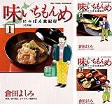 [まとめ買い] 味いちもんめにっぽん食紀行(ビッグコミックス)