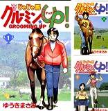 [まとめ買い] じゃじゃ馬グルーミン★UP!(少年サンデーコミックス)
